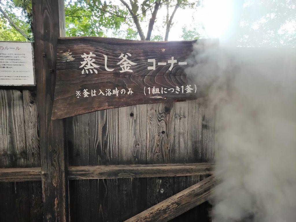 はげの湯温泉くぬぎ湯の蒸気鍋の情報