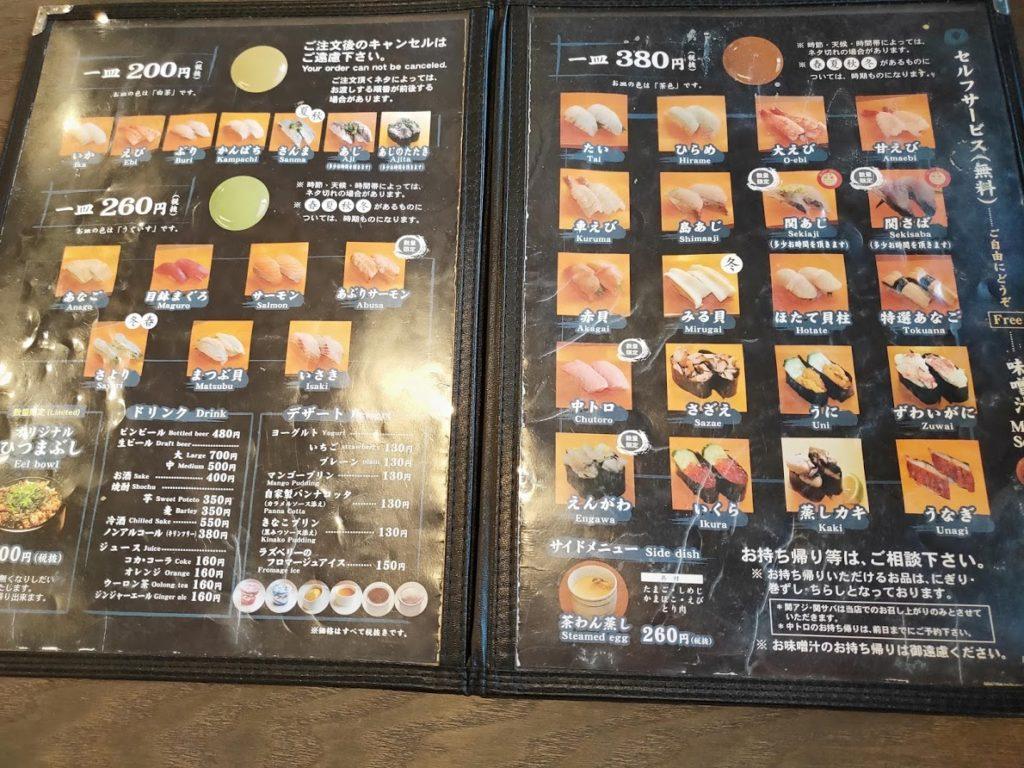 亀正くるくる寿司のメニュー2