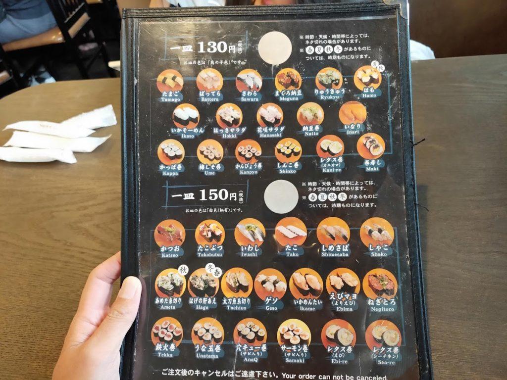 亀正くるくる寿司のメニュー1