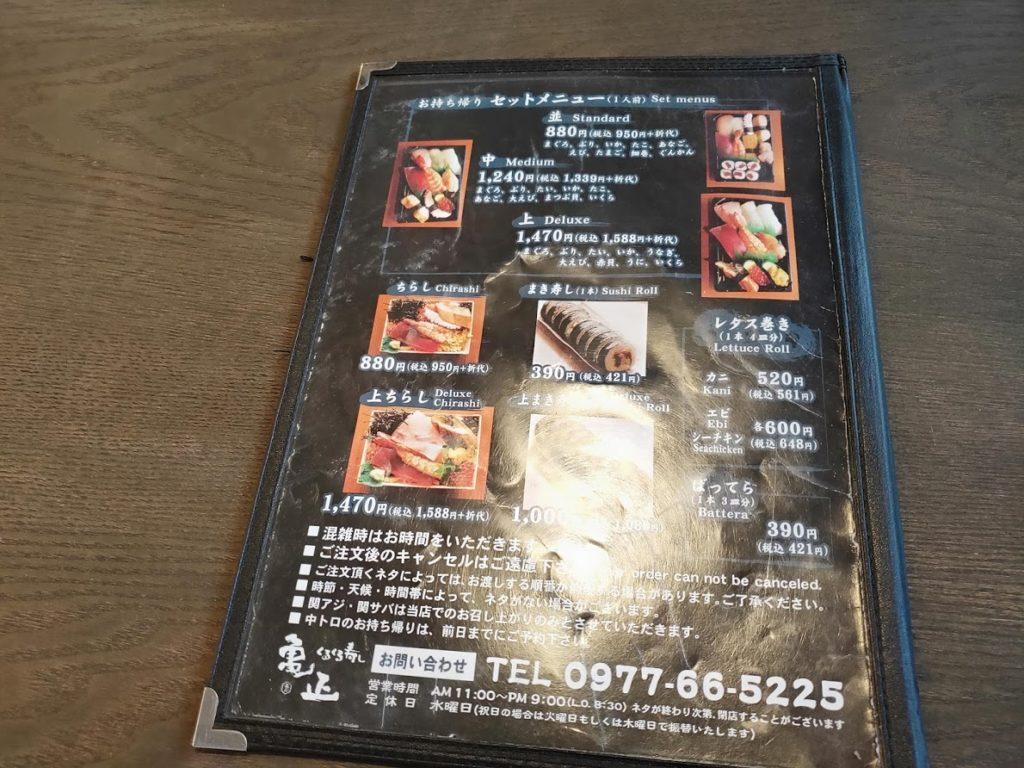 亀正くるくる寿司のメニュー3