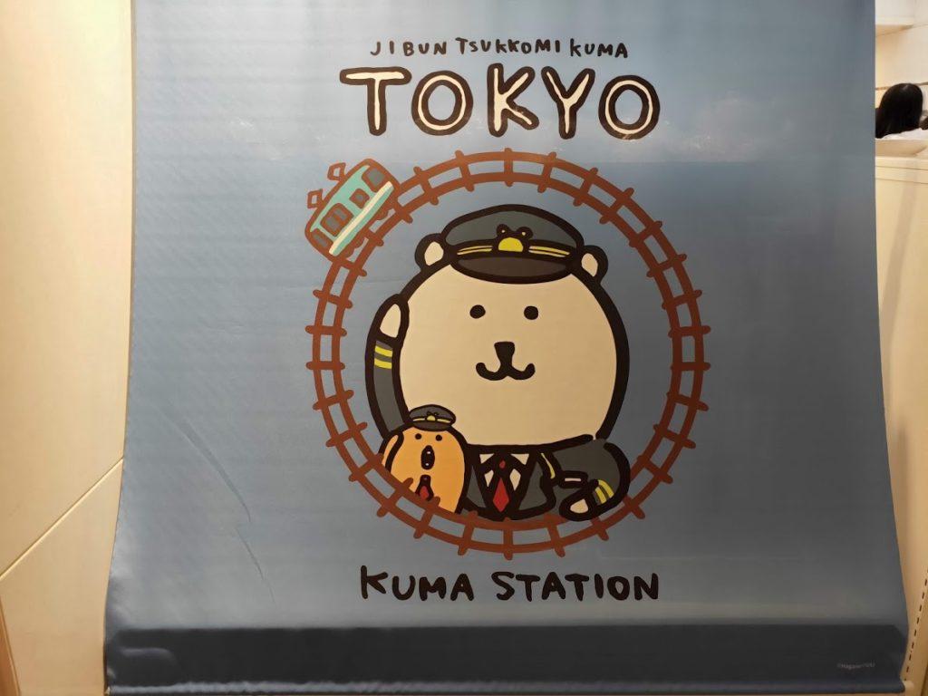 東京キャラクターストリート自分つっこみクマ2