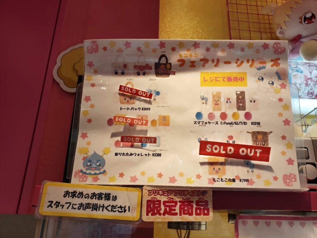 東京キャラクターストリートプリキュアプリティストア7