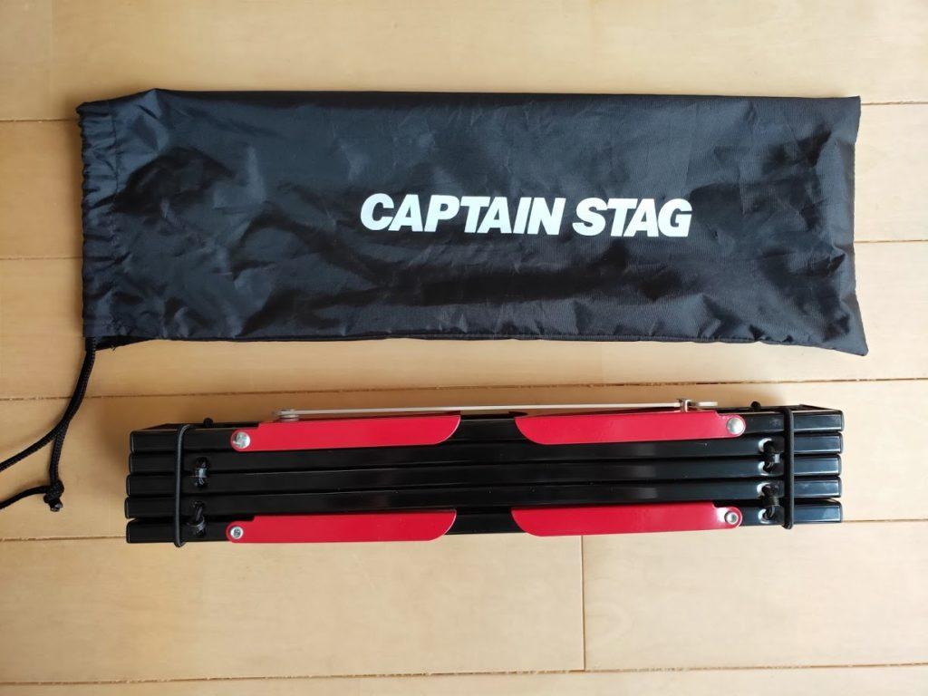 キャプテンスタッグアルミローテーブルと収納袋