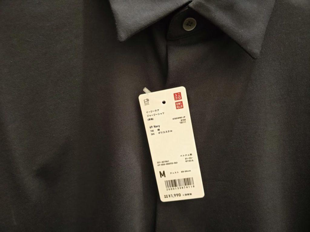 ユニクロイージーケアジャージシャツのタグ