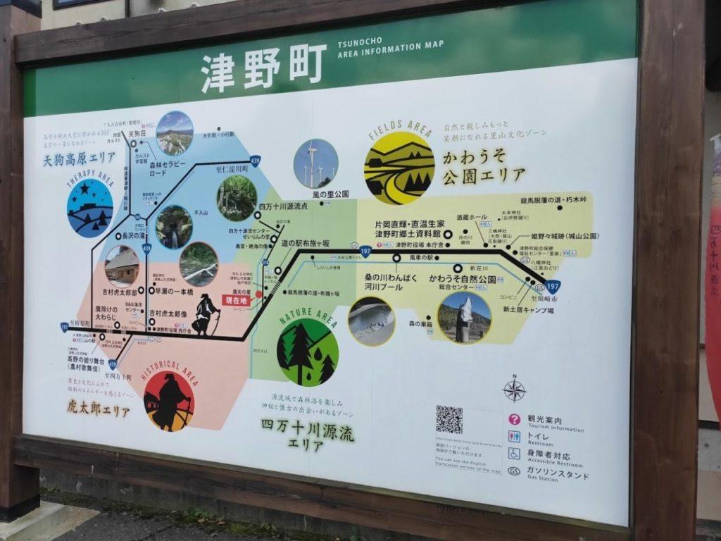 津野町の情報
