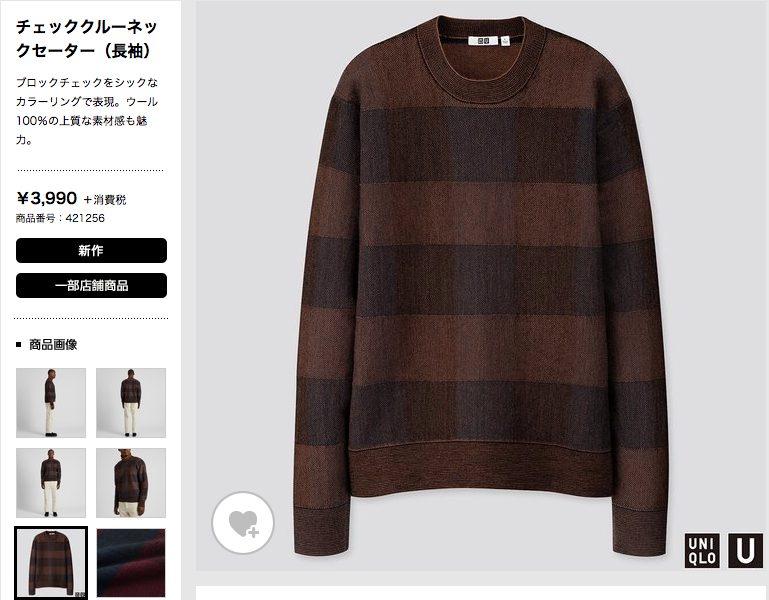 ユニクロUチェッククルーネックセーターの価格