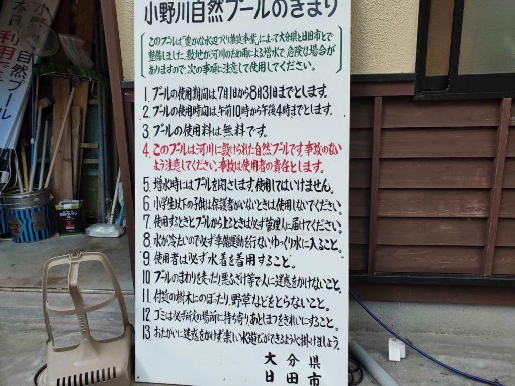 日田市小野川自然プールの注意書き