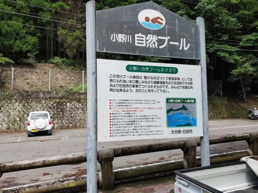 日田市小野川自然プールの情報