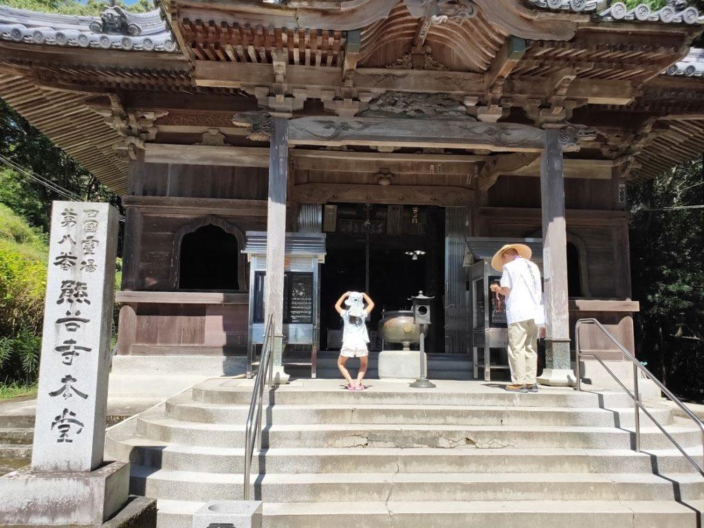 8番熊谷寺の本堂と人文字