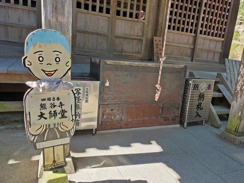 8番熊谷寺の大師堂