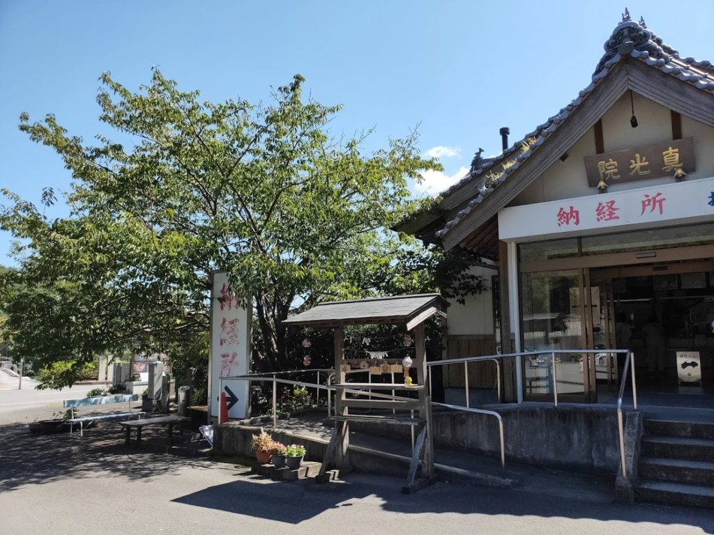 8番熊谷寺の納経所