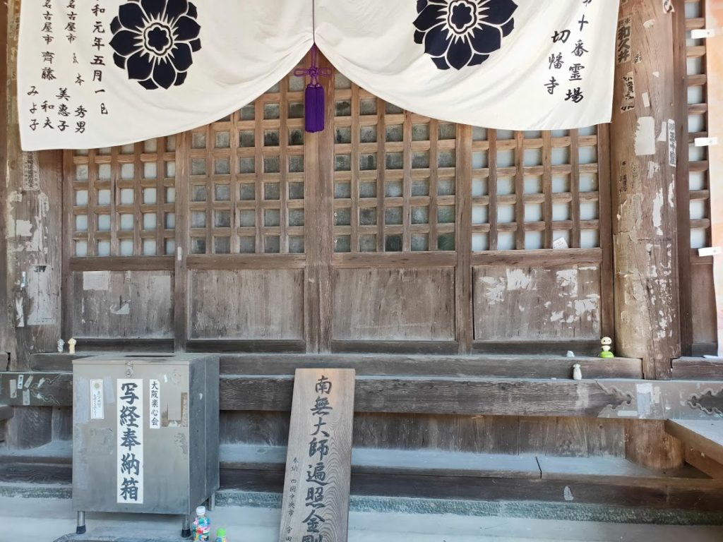 10番切幡寺の大師堂