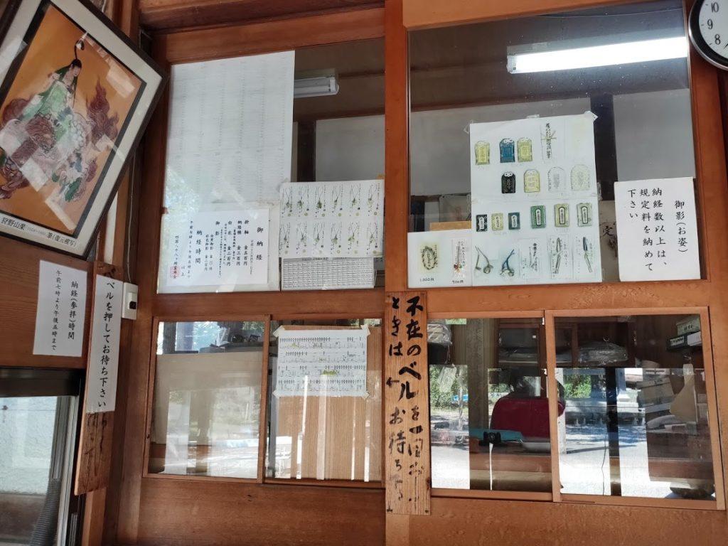 10番切幡寺の納経所