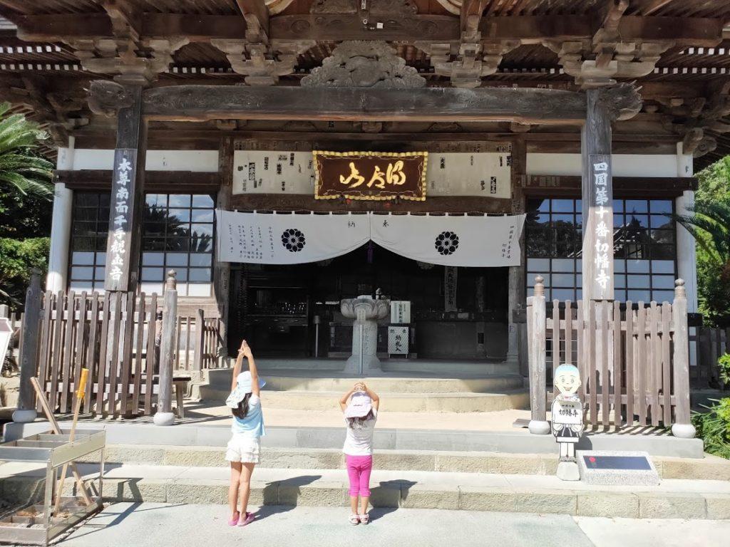 10番切幡寺の本堂での人文字