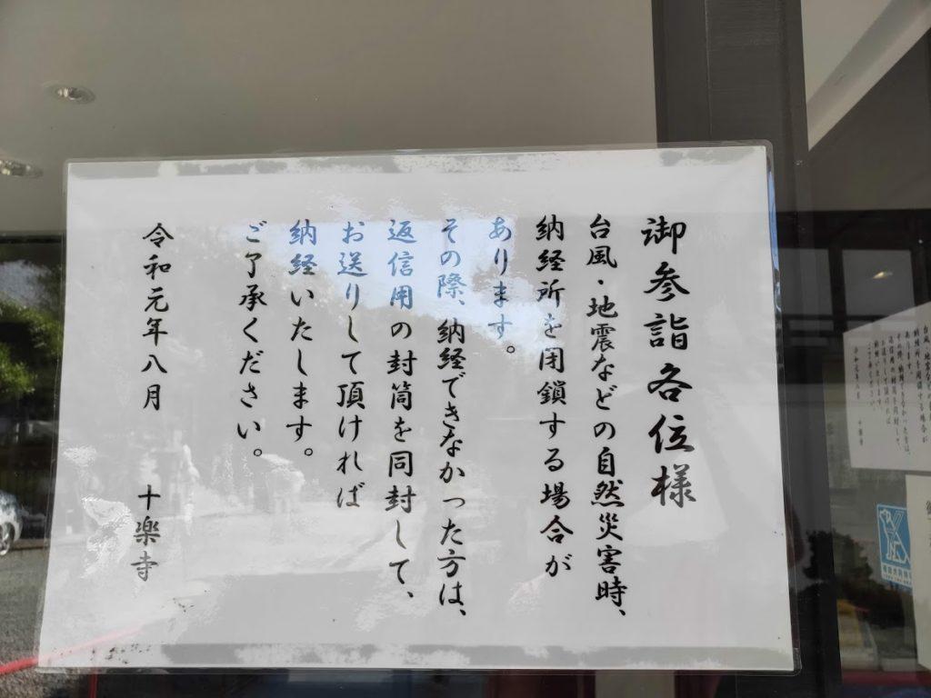 7番十楽寺のお遍路の人への情報