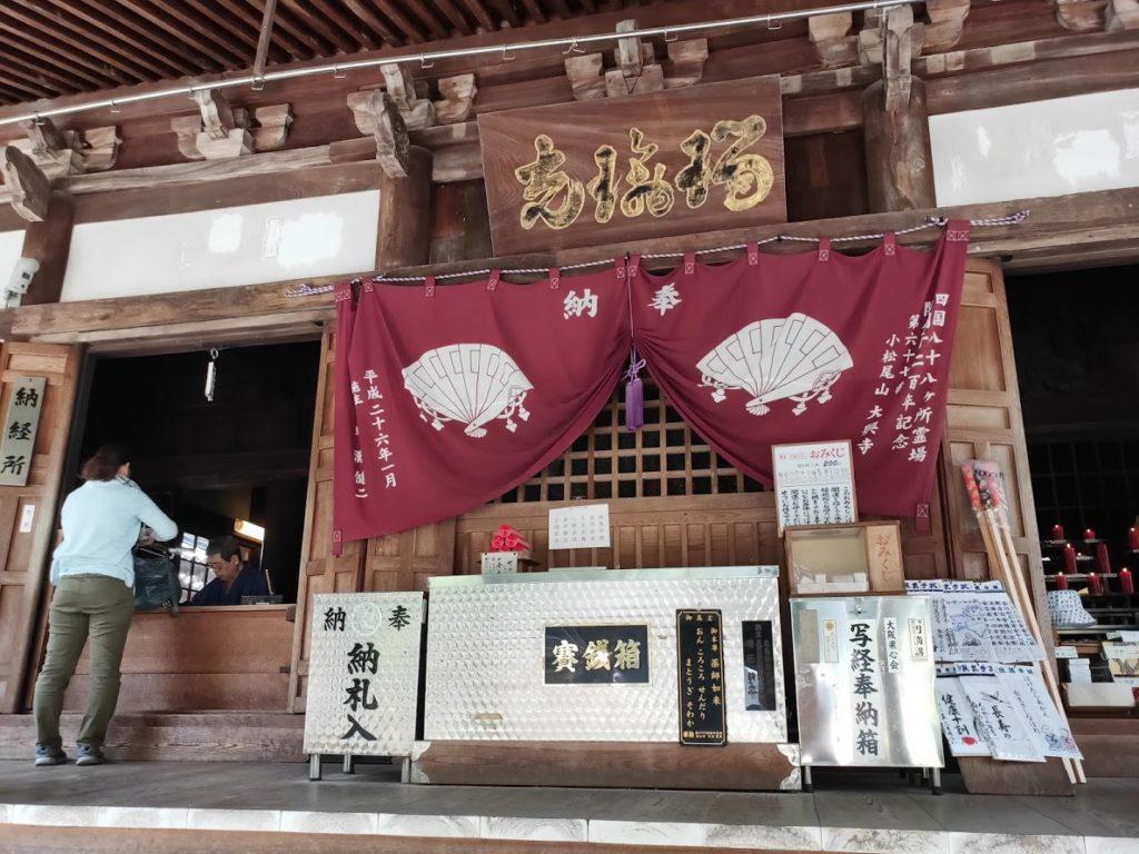 67番大興寺の本堂アップ