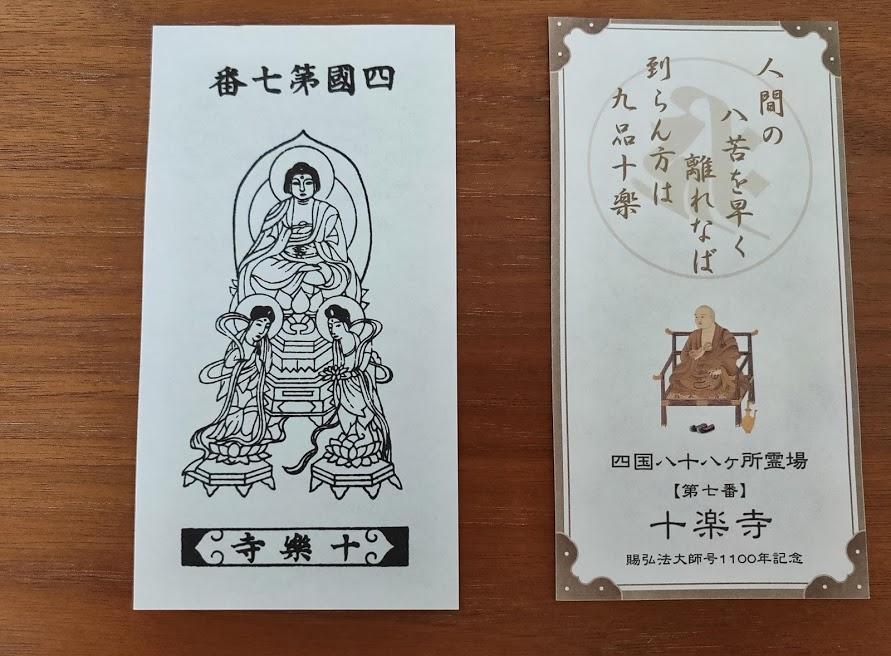 7番十楽寺のお札