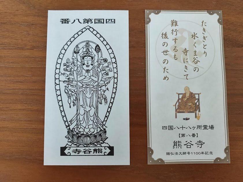 8番熊谷寺のお札