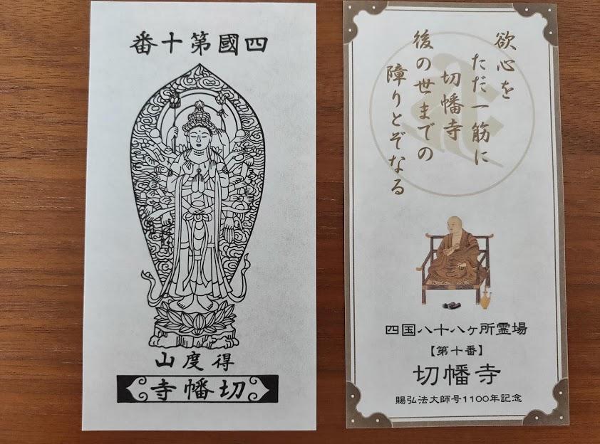 10番切幡寺のお札