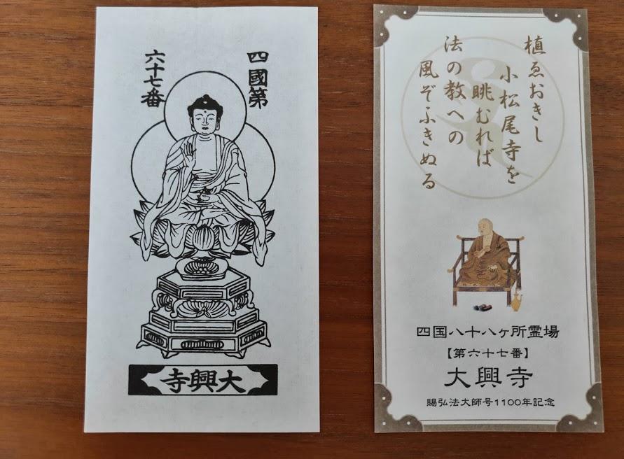 67番大興寺のお札