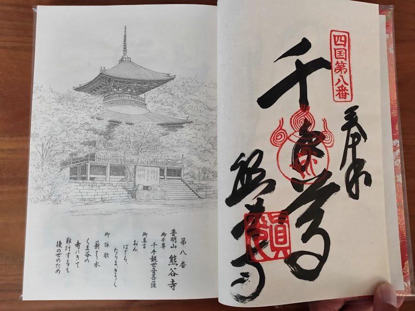 8番熊谷寺の御朱印
