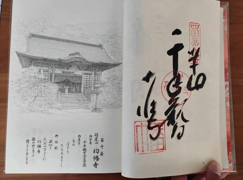 10番切幡寺の御朱印