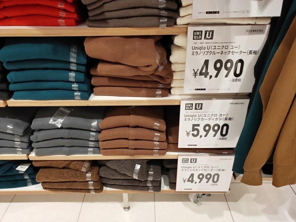ユニクロUメランジVネックセーター店舗の商品