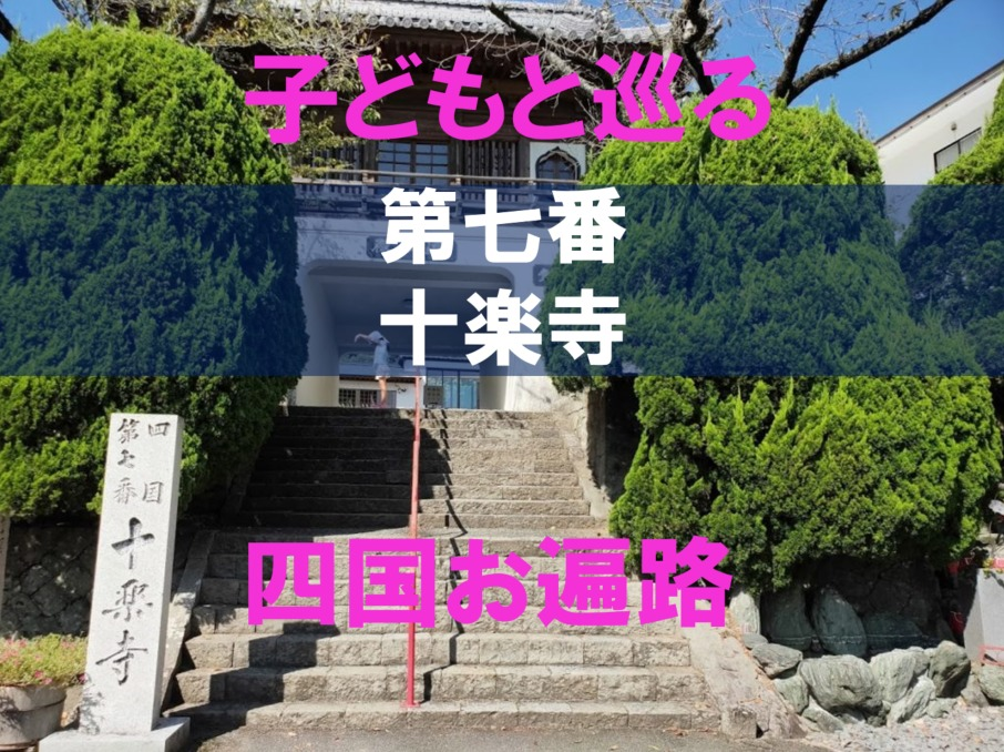 7番十楽寺のアイキャッチ画像