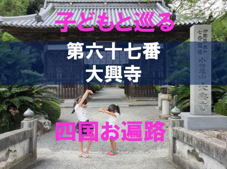 67番大興寺のアイキャッチ画像
