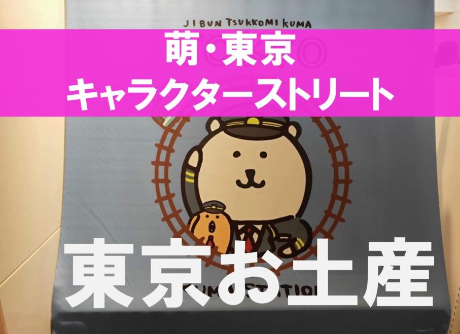東京キャラクターストリート自分つっこみクマのアイキャッチ画像