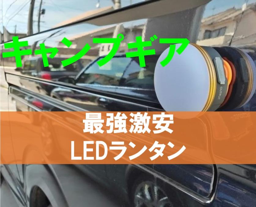LEDランタンのアイキャッチ画像