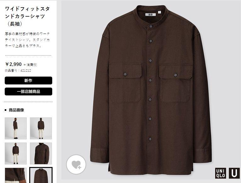 ユニクロUワイドフィットスタンドカラーシャツのHP価格
