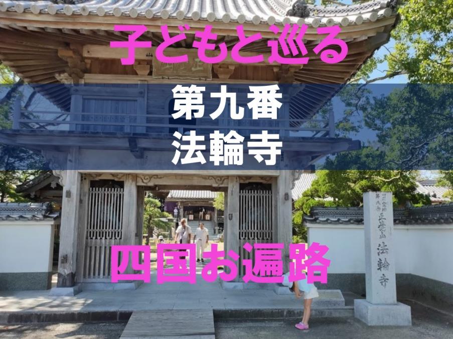 9番法輪寺のアイキャッチ画像