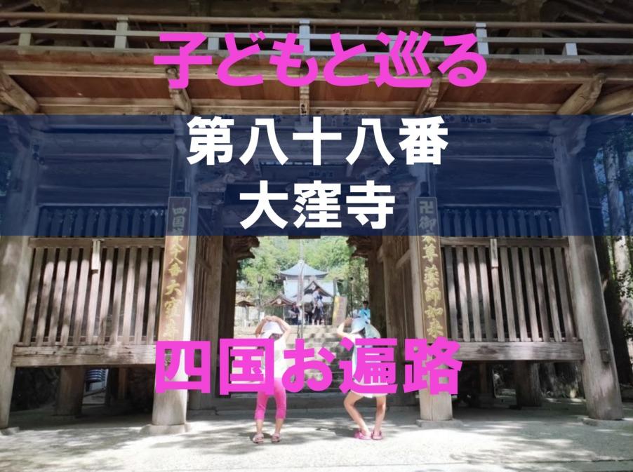 88番大窪寺のアイキャッチ画像