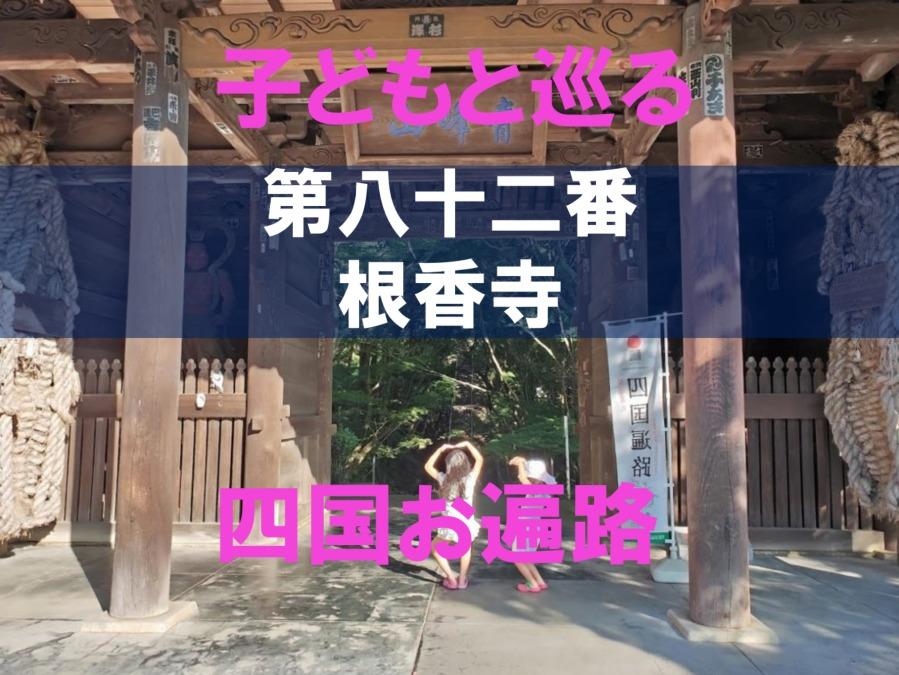 82番根香寺のアイキャッチ画像