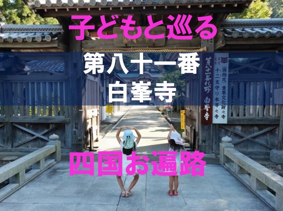81番白峯寺のアイキャッチ画像