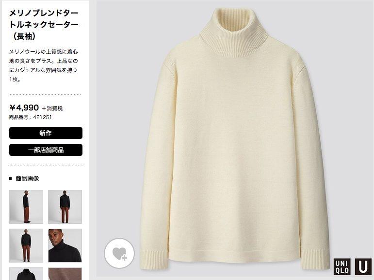 ユニクロUメリノブレンドタートルネックセーターのHPの価格