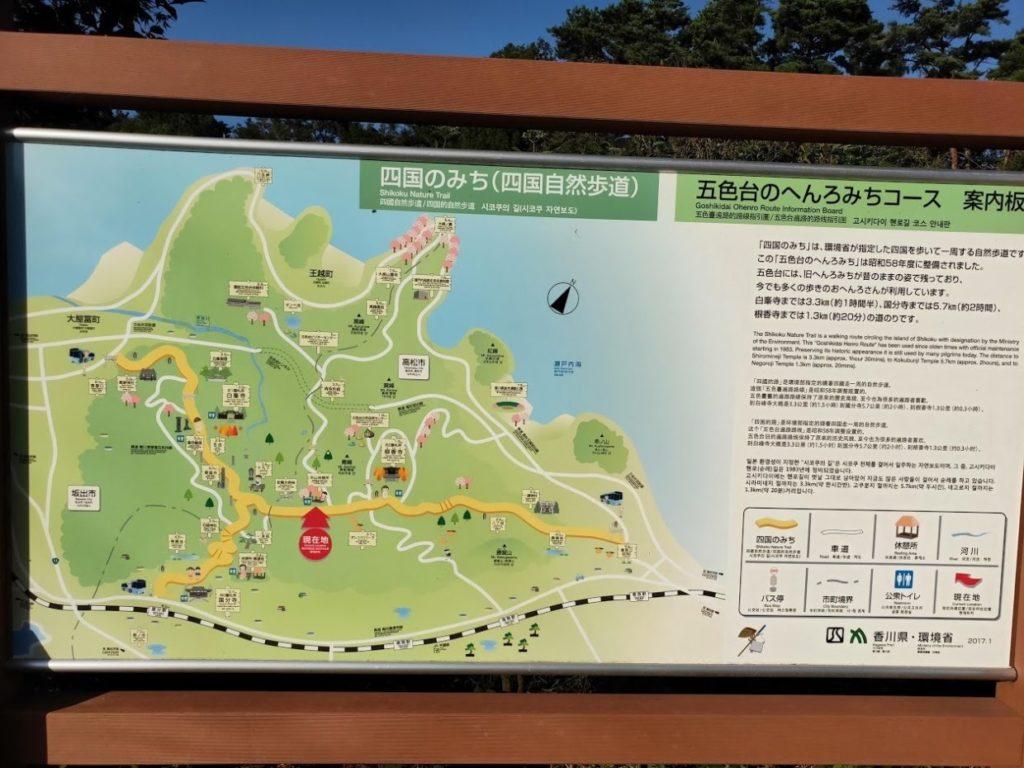 五色台お遍路の案内地図