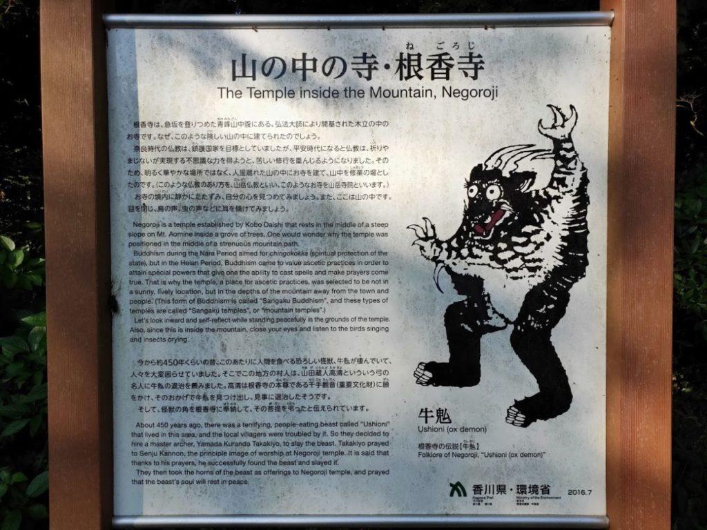 82番根香寺の説明看板