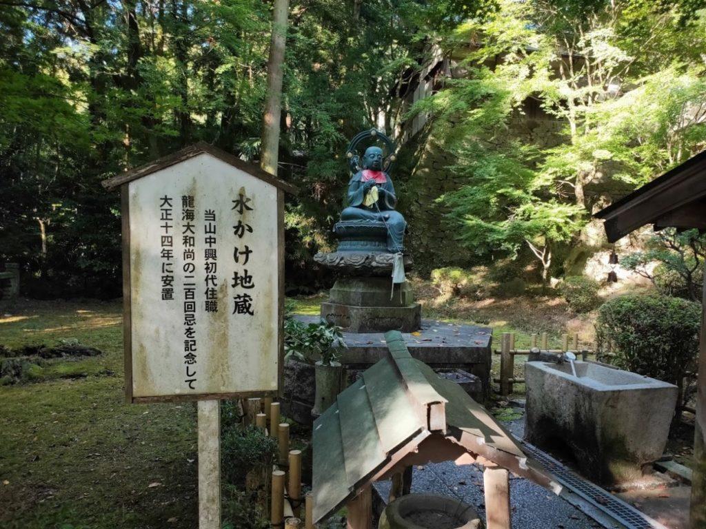 82番根香寺の水かけ地蔵