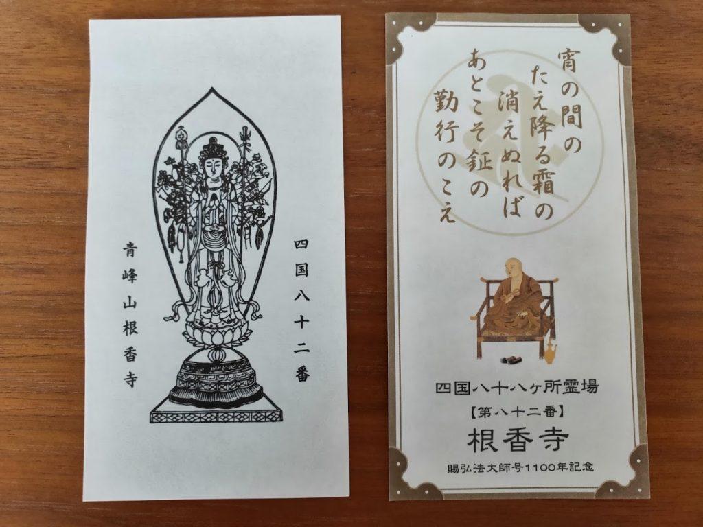 82番根香寺の御札