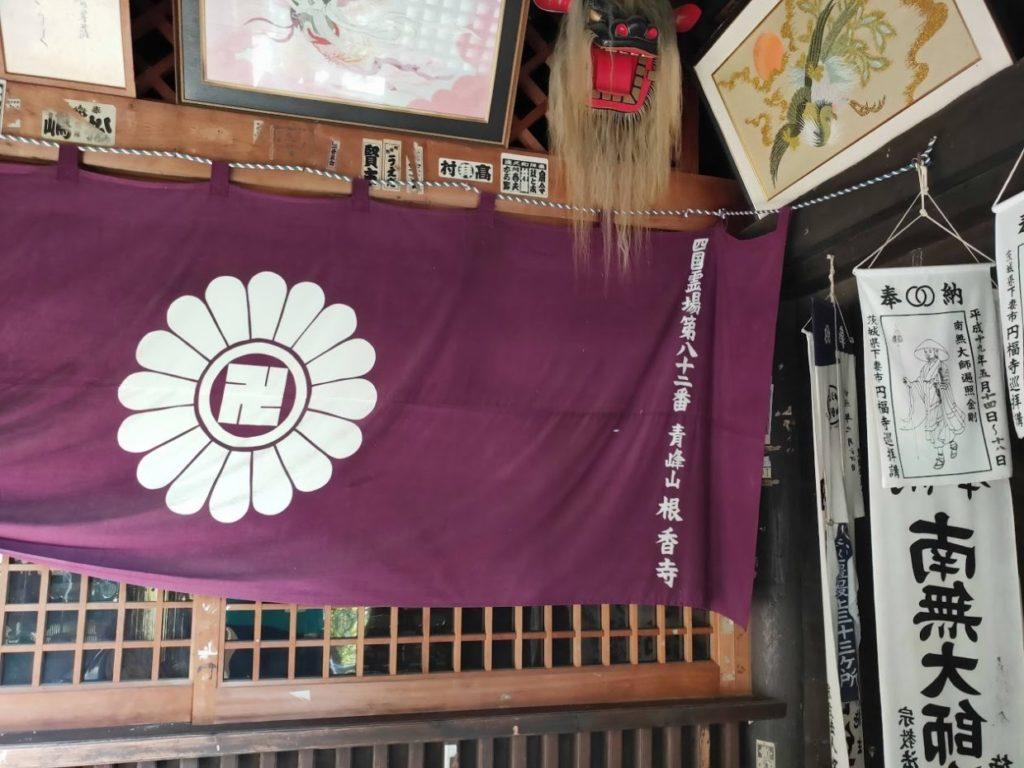 82番根香寺の旗