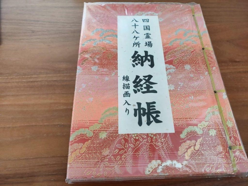 四国88ケ所霊場納経帳