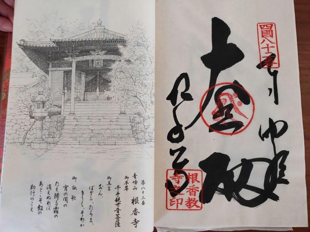 82番根香寺の納経