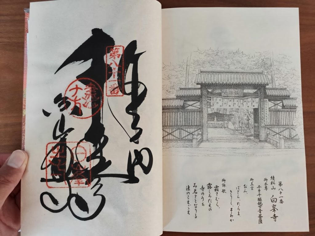 81番白峯寺の御朱印
