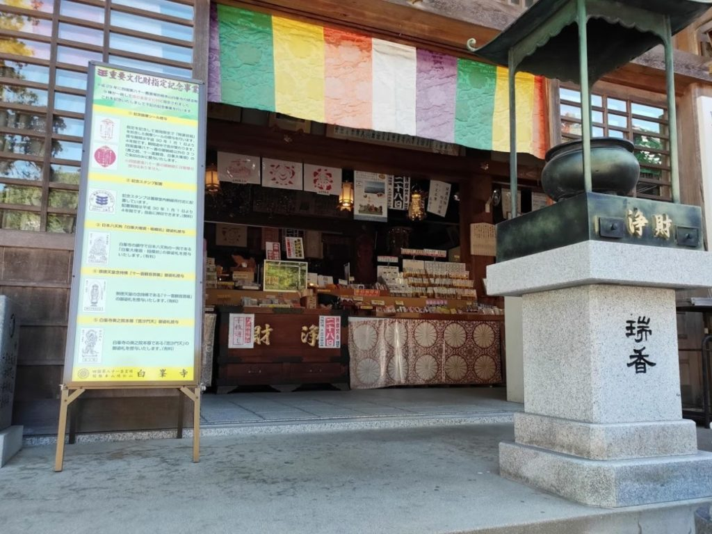 81番白峯寺の納経所
