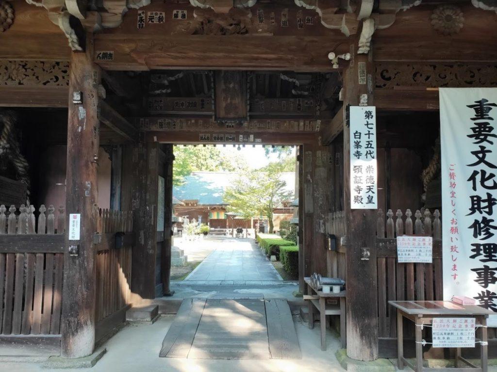 81番白峯寺の門