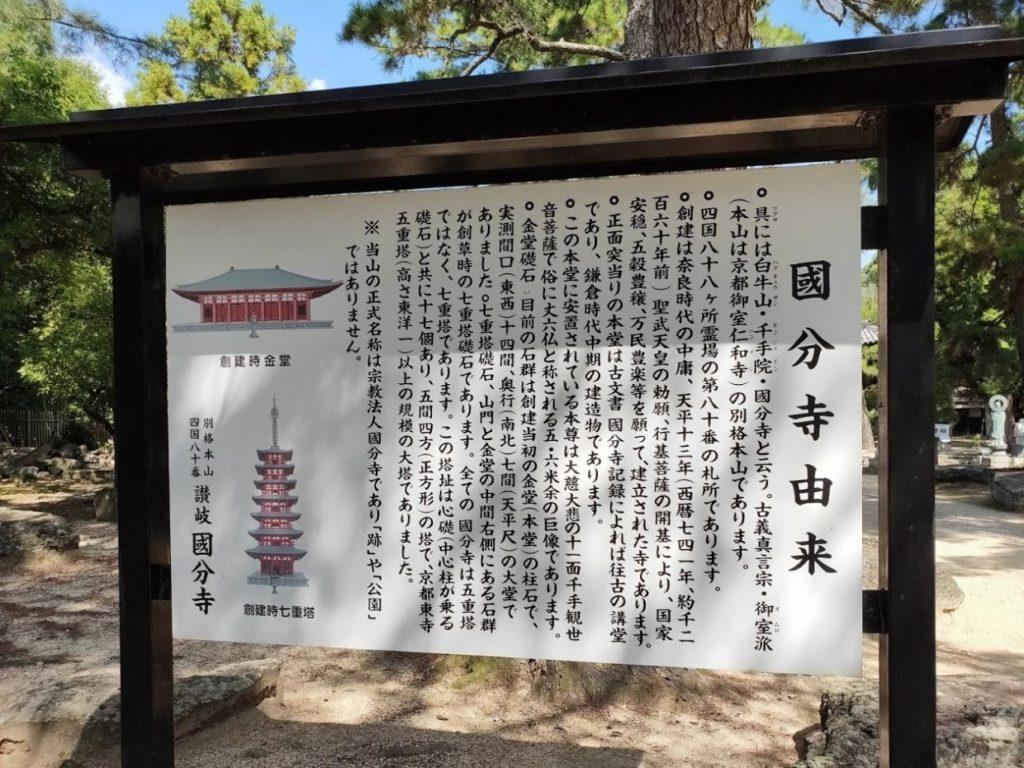 80番国分寺の説明看板
