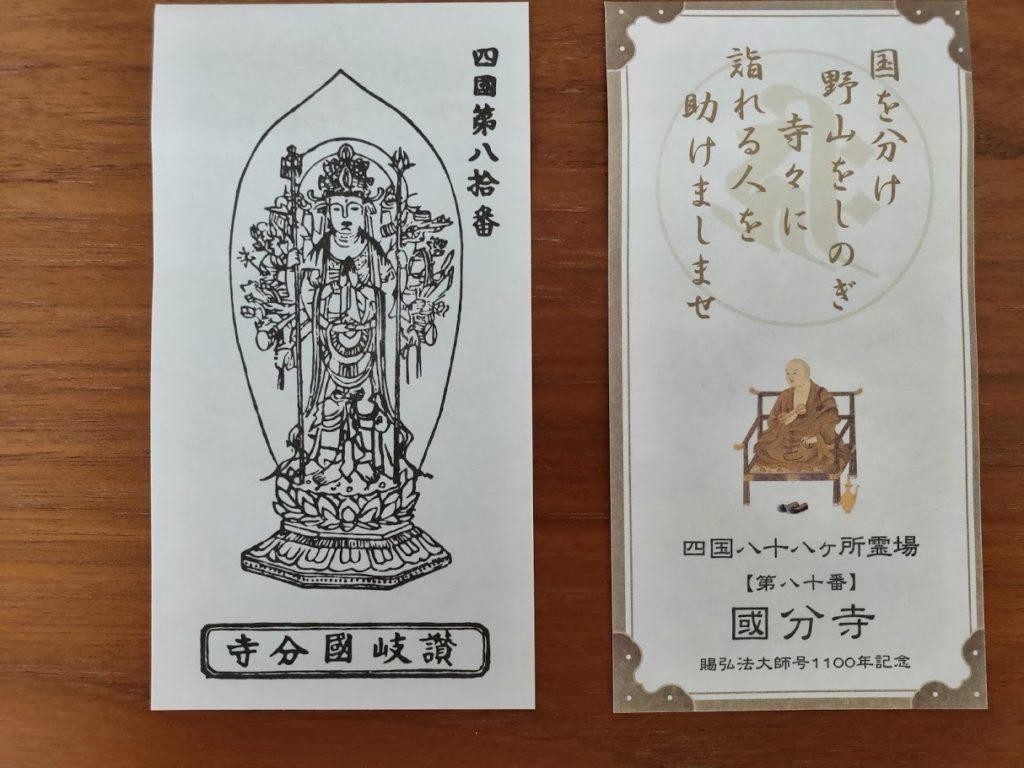 80番国分寺の御札