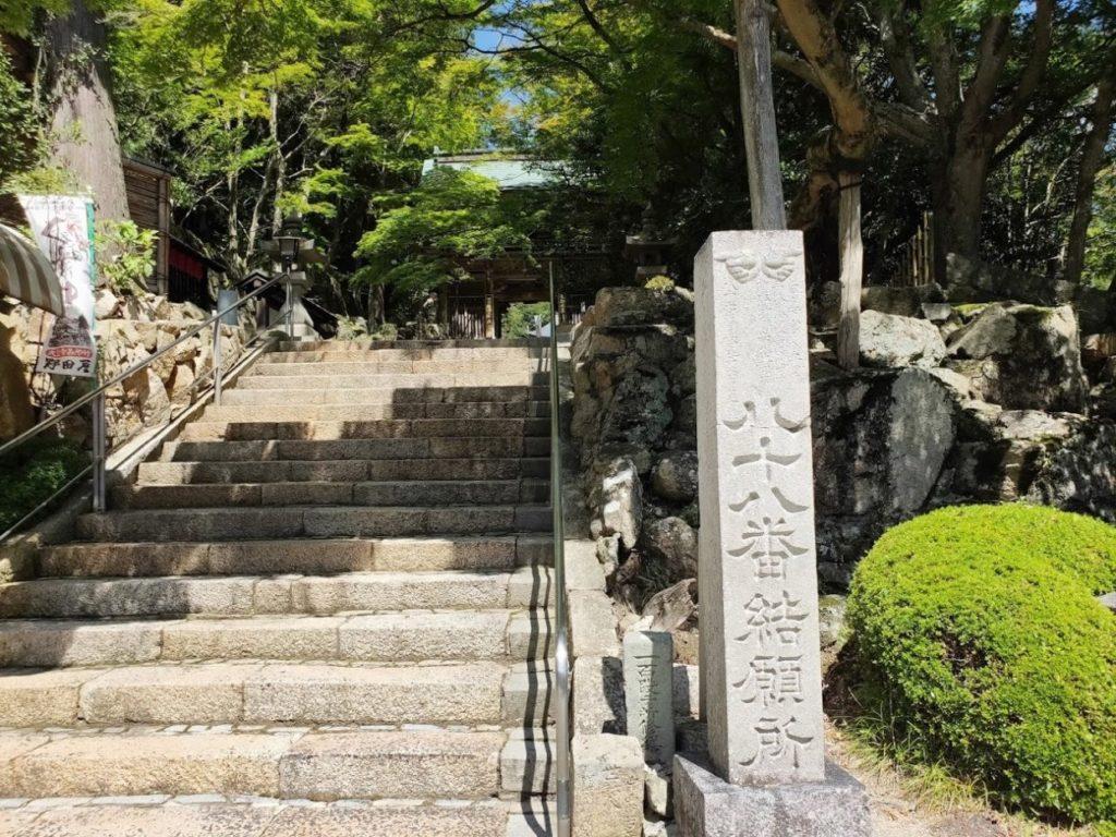 88番大窪寺の88番の石版